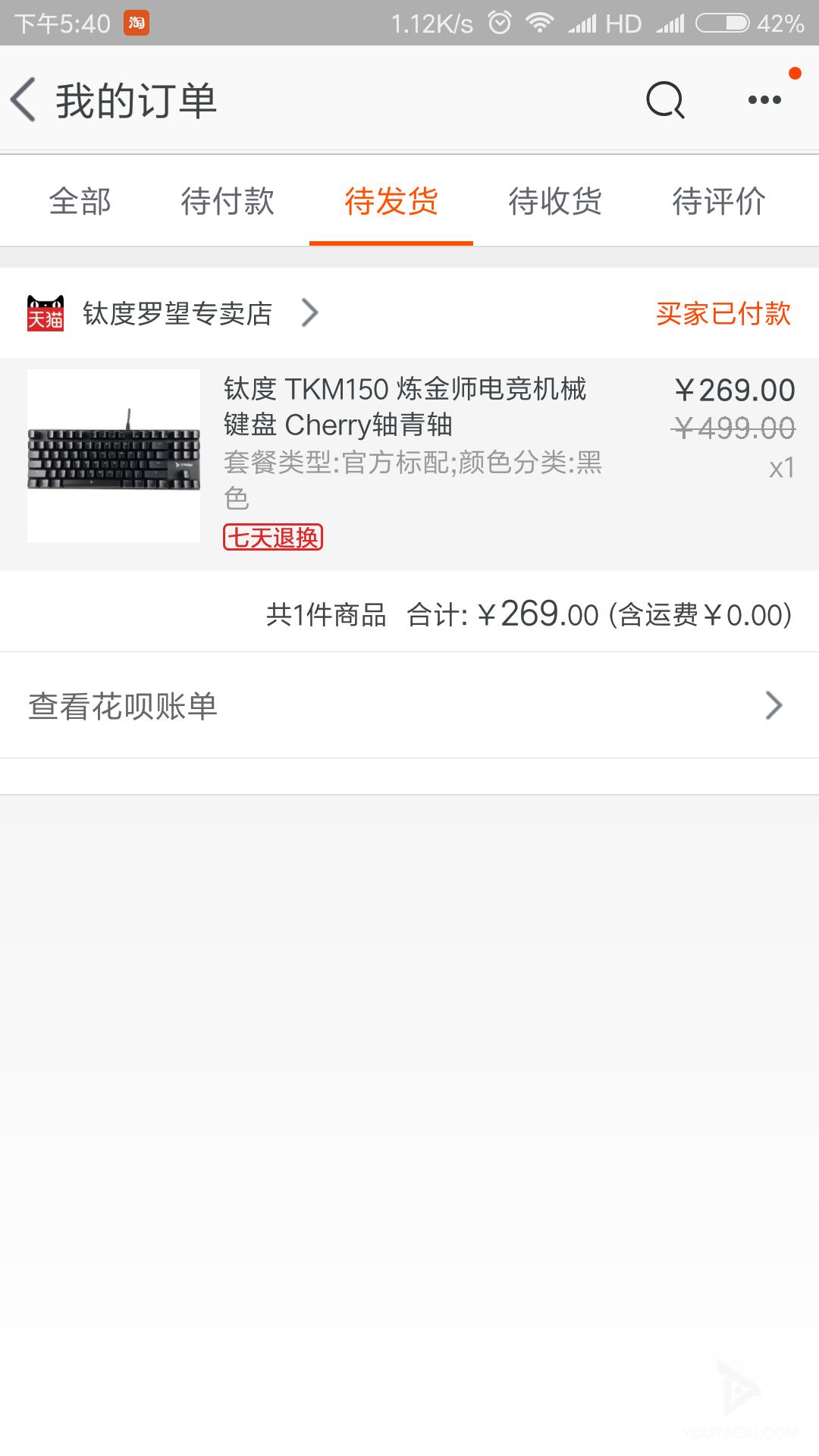 Screenshot_2016-11-25-17-40-30-916_com.taobao.tao.png